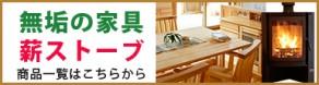 無垢の家具薪ストーブ202008