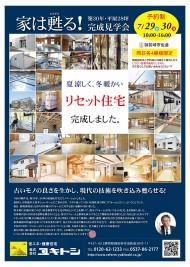 御前崎市/店舗リノベーション完成見学会