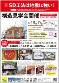 御前崎市/新築構造見学会