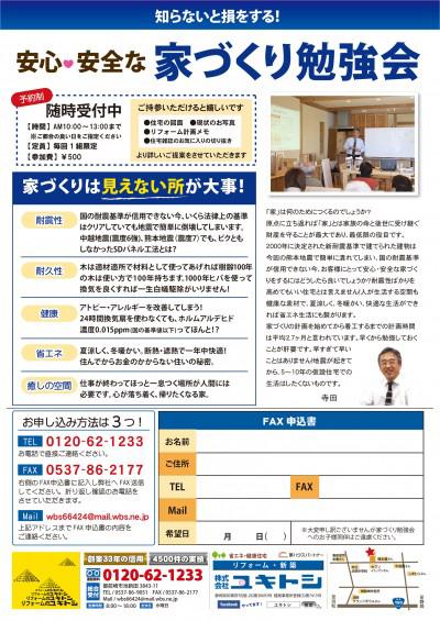 株式会社ユキトシ家づくり勉強会