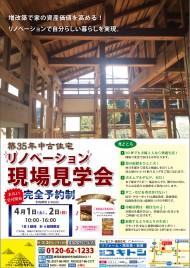 中古物件リノベーション現場見学会/御前崎市