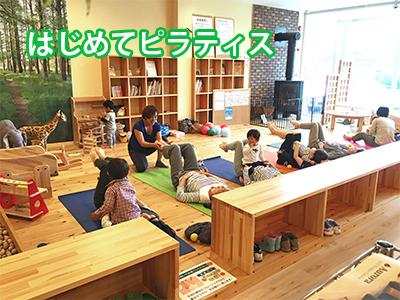 木育広場/はじめてピラティス
