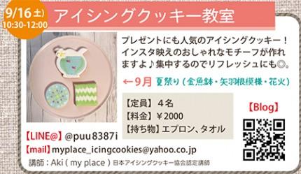 木育広場/アイシングクッキー