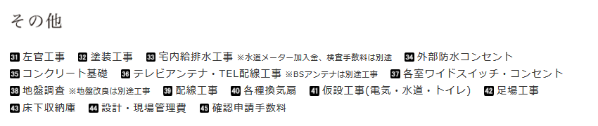 tsumiki