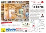 菊川市/築26年リセット住宅完成見学会おもて