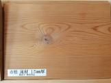木材に関しての基礎知識