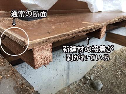 掛川市/築38年フローリングの劣化