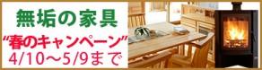 4カラム家具 バナー 春のキャンペーン
