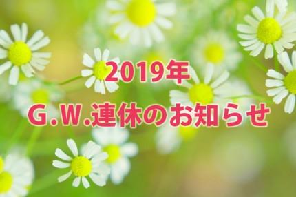 2019連休のお知らせ