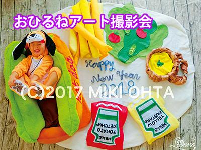 木育広場/おひるねアート撮影会