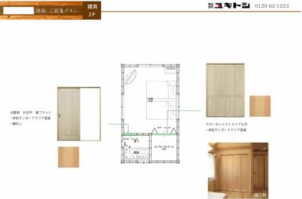 プラン―建具2F