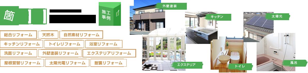 牧之原、 御前崎、 掛川を中心に行った総合リフォーム施工事例