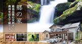 ユキトシおすすめ天然木の新築規格住宅「郷の家」