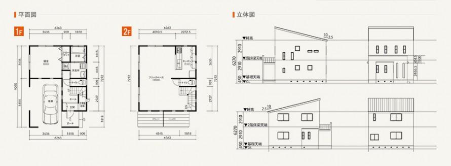 tsumiki_plan_img_021
