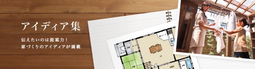 家づくりのアイディア集