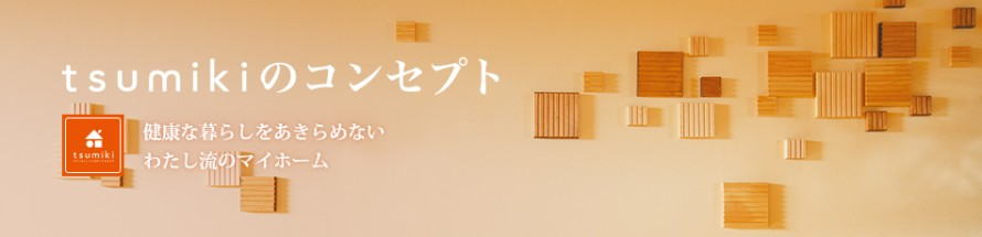 visual_tsumiki_concept_main-columns1